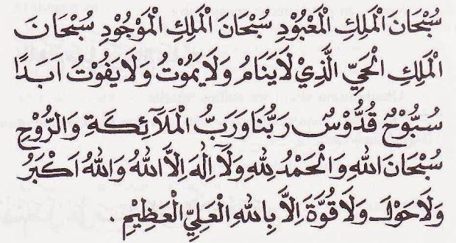 bacaan  sebelum  sholat  terawih.jpg