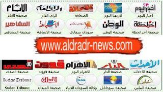 عناوين الصحف السياسية السودانية الصادرة الاربعاء 01 يونيو 2016م