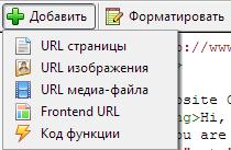 Пункты меню кнопки Добавить в редакторе страниц в Composite C1