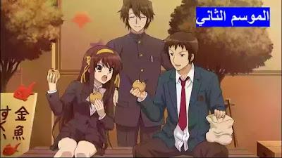 Suzumiya Haruhi no Yuuutsu S02 مشاهدة وتحميل جميع حلقات كأبة سوزوميا هاروهي الموسم الثاني من الحلقة 01 الى 14 مجمع