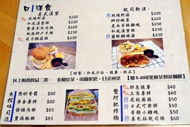 日暮晴蔬食早午餐菜單~宜蘭日式素食早午餐