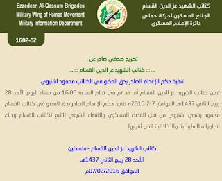 كتائب القسام تعدم عضوها  محمود اشتيوي + تعرف على الاسباب .؟