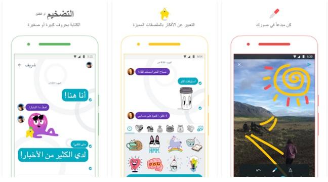 تطبيق جديد من جوجل للمحادثة الفورية بمزايا ذكية Google Allo