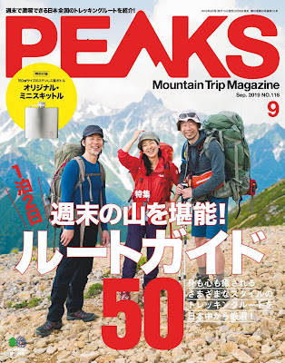 PEAKS (ピークス) 2019年09月 zip online dl and discussion
