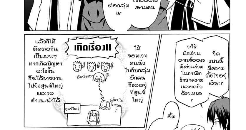 อ่านการ์ตูน Douyara Watashi no Karada wa Kanzen Muteki no You desu ne ตอนที่ 20 หน้าที่ 22