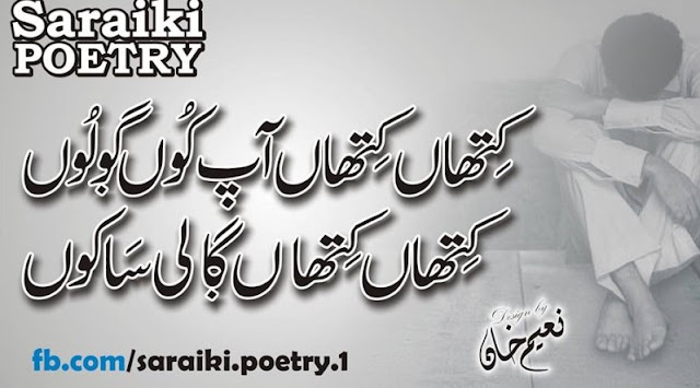saraiki poetry hd pics
