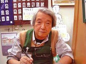 มิตสุมาสะ อันโน่ (Mitsumasa Anno, 安野 光雅)