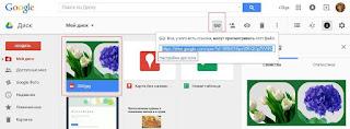 Как узнать адрес ссылки на картинку в Google Диске