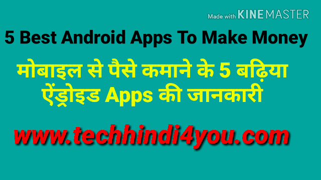 Mobile Se Paisa Kamane Ke Top 5 Best Android Apps - Techhindi4you
