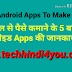 Mobile Se Paise Kamane Ke Top 5 Best Android Apps - Techhindi4you