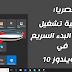 حصريا: كيفية تشغيل خاصية البدء السريع في الويندوز 10