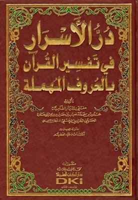 تحميل در الأسرار في تفسير القرآن بالحروف المهملة pdf محمود الحمزاوي