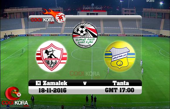 مشاهدة مباراة الزمالك وطنطا اليوم 18-11-2016 في الدوري المصري