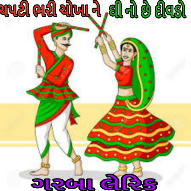 Gujarati Songs Lyrics - Gujarati Songs Lyrics in English Language - Gujarati Songs Lyrics in Gujarati Language - Gujarati Songs with English Translation - Melodious Gujarati Raas Garba Collection - Gujarati Geeto - Gujarati Geet Lyrics - Gujarati Navratri Songs Lyrics Online - lyrics of Gujarati Garba Songs - Gujarati Garba Songs Lyrics - Garba Lyrics – Ras Garba Lyrics - New Ras Garba Lyrics - Dandiya Songs Lyrics - Ma Pava Te Gadh Thi Utarya Mahakali Re Lyrics shared at Songs Lyrics