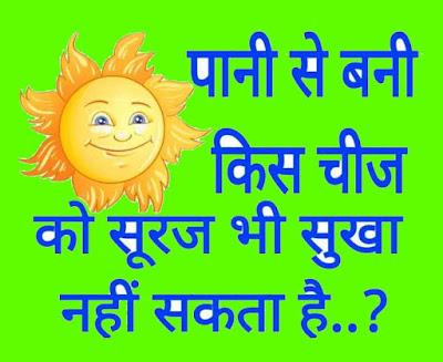 Paani Se Bani Kis Cheez Ko Suraj Bhi Nahi Sukha Sakta Hai?