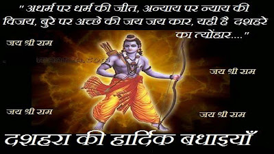 Dussehra wishes in hindi 140 words