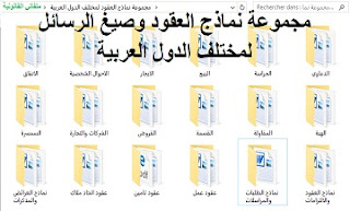 صيغ الرسائل العربية