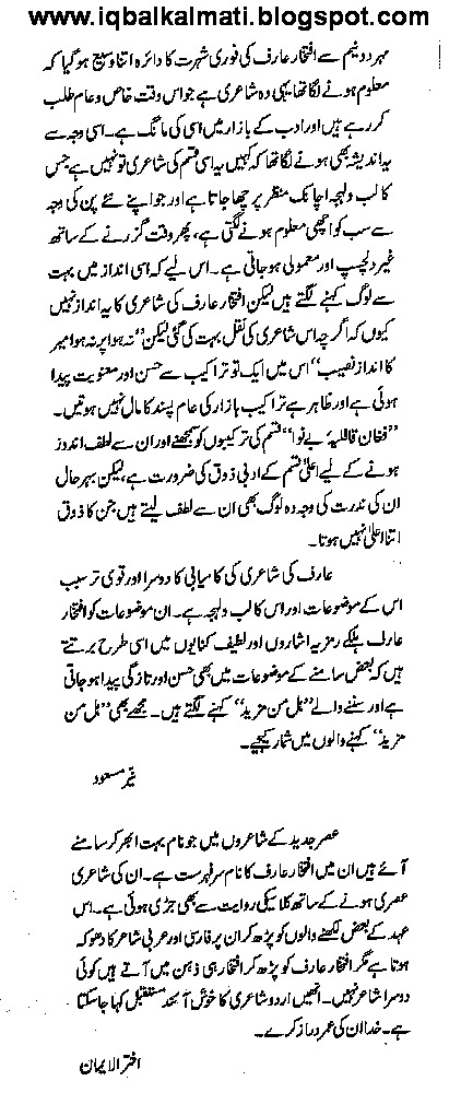 Poetry in Urdu Jahan e Maloom by Iftikhar Arif