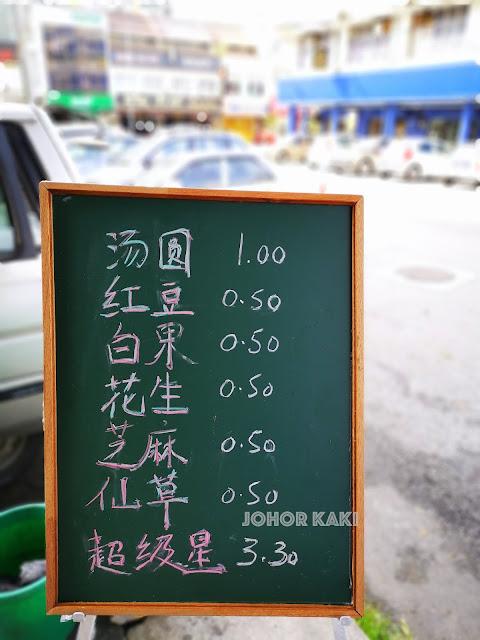 Woong Kee Tau Fu Fa. One of the Best Ipoh Bean Curd 旺记祖傳豆腐花