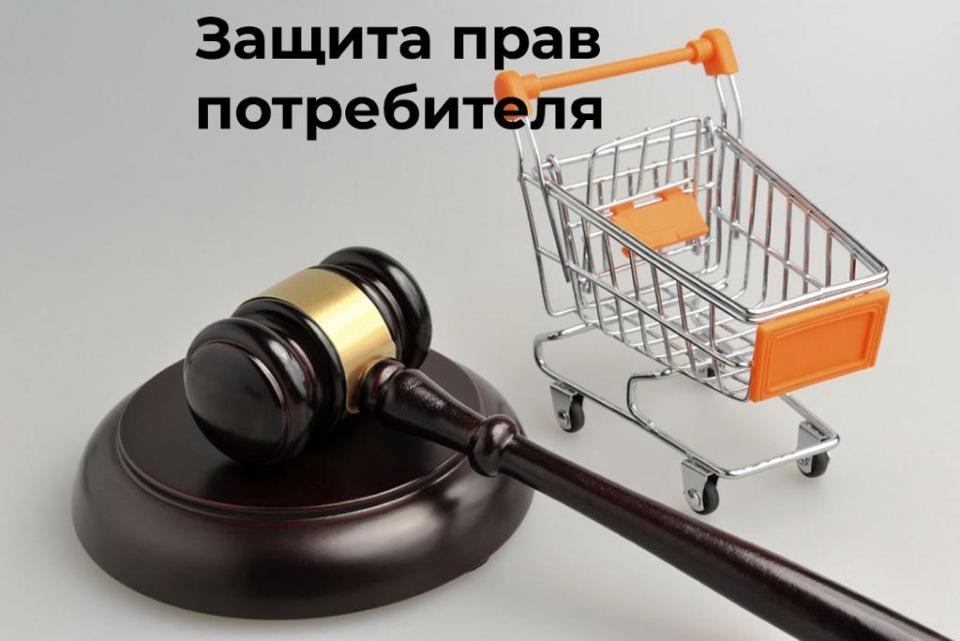 Обзор судебной практики по делам о защите прав потребителей