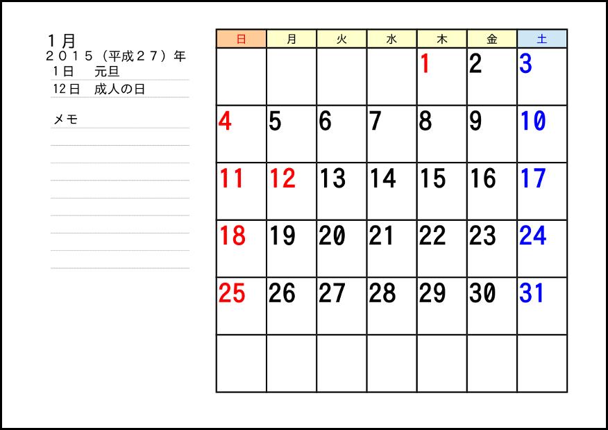 2015年カレンダ 023