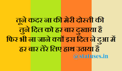 true dosti status in hindi