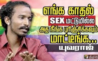 LGBT | Section377 | Puthiya Thalaimurai Tv