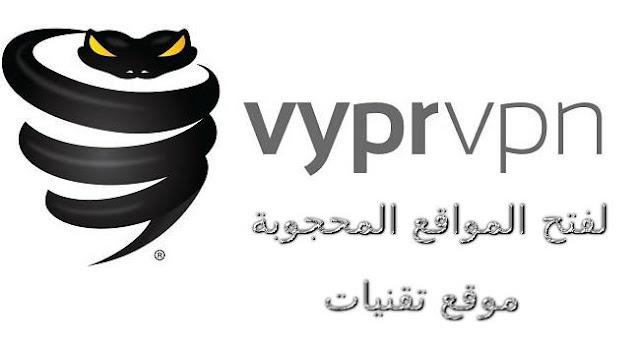 https://www.te9nyat.com/2019/01/vyprvpn-2019.html