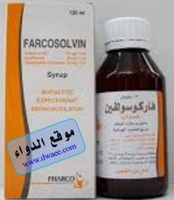 فاركوسلفين شراب Farcosolvin دواء طارد للبلغم وموسع للشعب