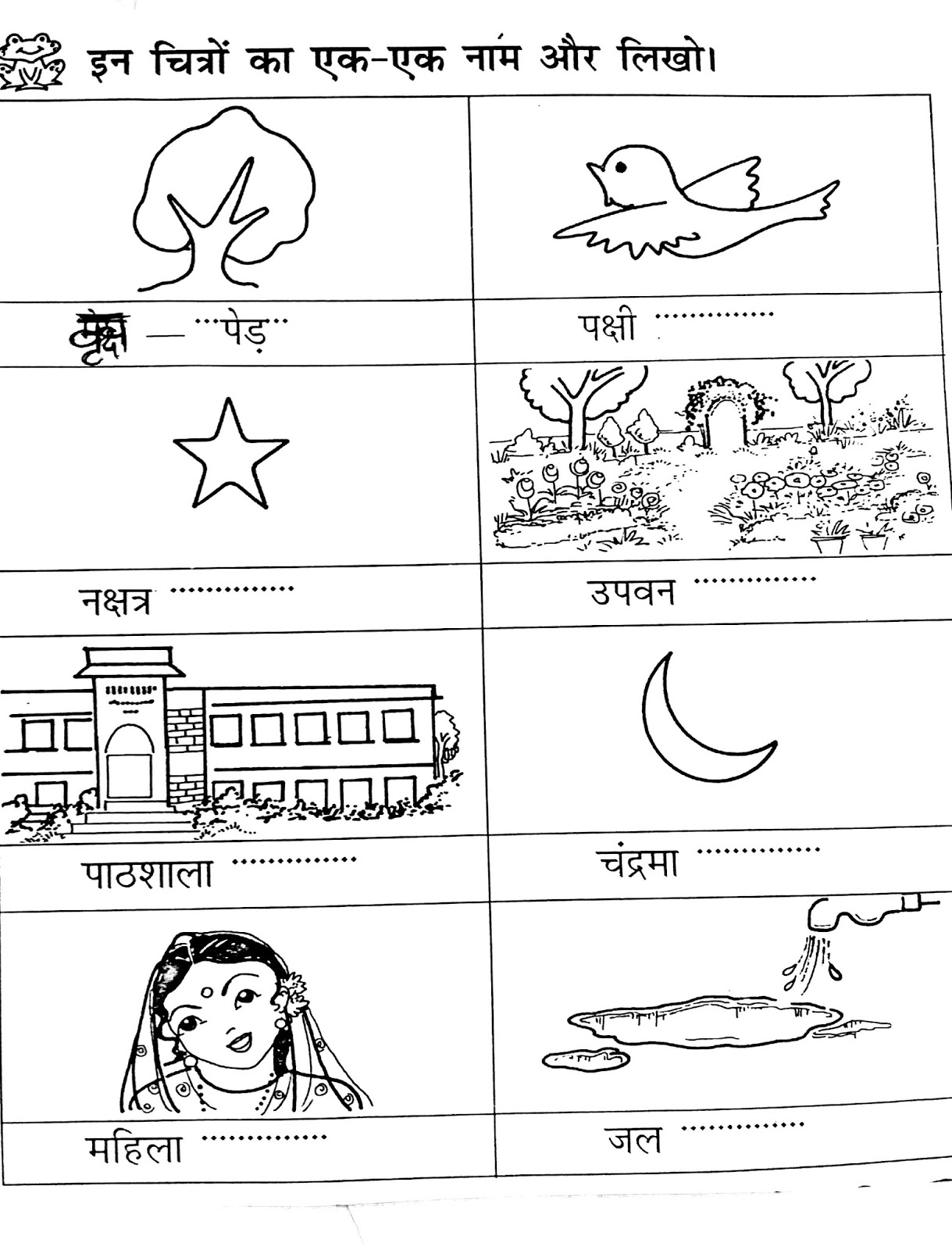 Hindi Grammar Work Sheet Collection For Classes 5 6 7 Amp 8 Synonyms Work Sheets For Classes 3