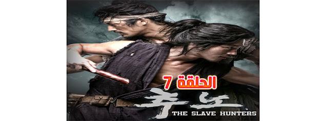 صائد العبيد الحلقة 7 Series The Slave Hunters Episode