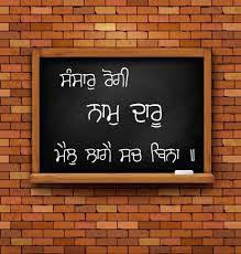 ਨਾਮੁ ਕੀ ਹੈ ? Meaning of Naam.
