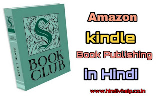 Amazon kindle Pr Book publishing Se paisa kaise kamaye in hindi