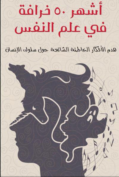 تحميل كتاب أشهر 50 خرافة في علم النفس.PDF تحميل برابط مباشر