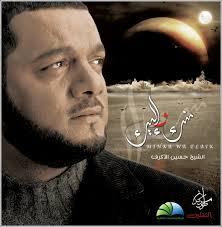 اصدار غيرنا بك الدنيا الشيخ حسين الاكرف كاملاً جودة عالية, لطميات محرم 2016-1437 mp3 Download