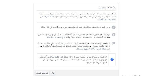 حذف حساب فيسبوك نهائيًا