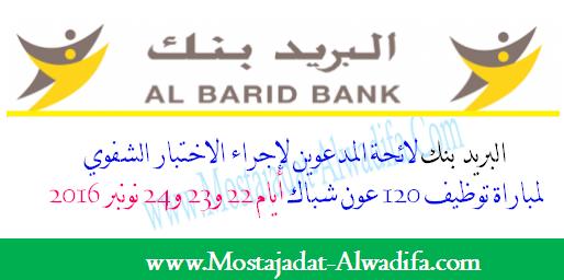 البريد بنك لائحة المدعوين لإجراء الاختبار الشفوي لمباراة توظيف 120 عون شباك أيام 22 و23 و24 نونبر 2016