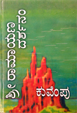 ಶ್ರೀ ರಾಮಾಯಣ ದರ್ಶನಂ - ಕುವೆಂಪು
