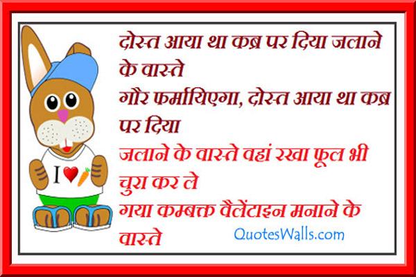 funny valentine day shayari valentines day hindi jokes - Valentine Jokes Funny