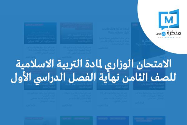 الامتحان الوزاري لمادة التربية الاسلامية للصف الثامن نهاية الفصل الدراسي الأول