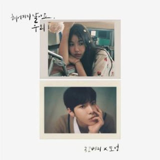 Rocoberry & Doyoung - Don't Say Goodbye Mp3