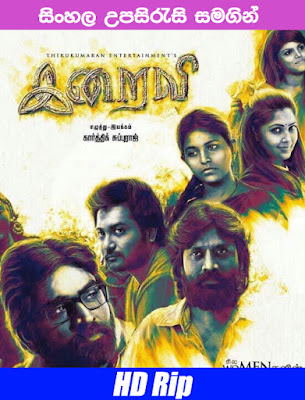 Iraivi 2016 Tamil Full movie watch online with sinhala subtitle