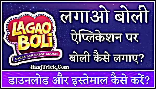 Lagao Boli App Kaise Download Kare Android Apk