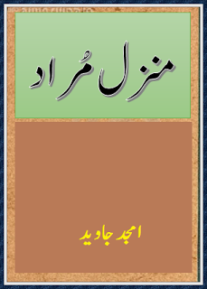 Manzil e Murad Urdu PDF Book By Amjad Javed PDF Free Download