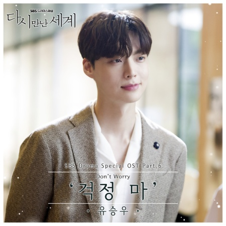 Lyric : Yoo Seung Woo (유승우) - Don't Worry (걱정 마) (OST. Reunited Worlds)