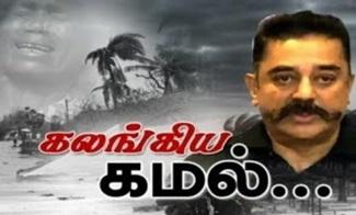 Kalangiya Kamal 24-11-2018 Exclusive interview with Kamal Haasan on Cyclone Gaja