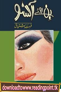 Urdu novel Bin Roye Ansoo PDF by farhat ishtiaq free download