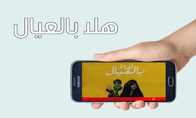 تحميل تطبيق و برنامج هلا بالعيال halabi3iyal للموبايل الاندرويد مجانا 2018 برابط مباشر ، هلا بالعيال هو برنامج خاص بالشباب و يناقش القضايا الاجتماعية المتعلقة بالشباب .