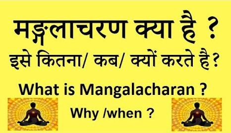 mangalacharana मङ्गलाचरण