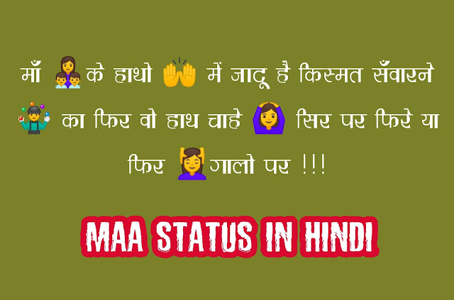Maa Status, Maa Status In Hindi, Maa Whatsapp Status, maa status wallpaper,maa status image
